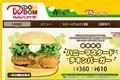 続々閉店の「ドムドムハンバーガー」 ダイエー子会社が売却