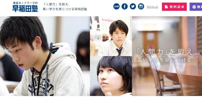 11校を閉鎖(画像は、早稲田塾のホームページから)
