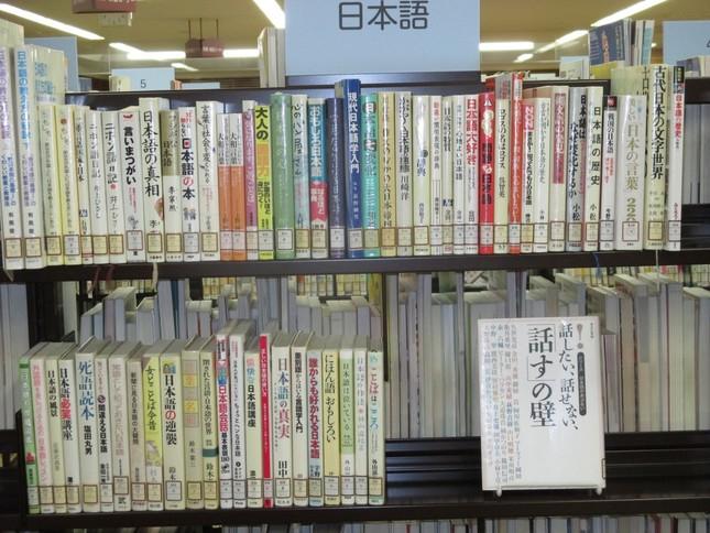 図書館の日本語コーナー。日本語の乱れを嘆く本も少なくない。