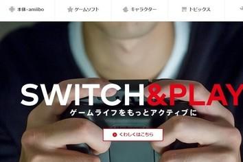 任天堂スイッチ、販売台数100万台突破 発売から3か月