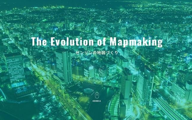 地図情報のゼンリン株にワクワク!(画像は、ゼンリンのホームページ)