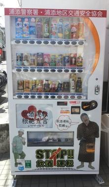 沖縄県浦添市内に設置された「飲酒運転根絶しゃべる自動販売機」