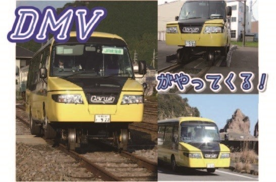 線路も道路も走るDMV(画像は、徳島県ホームページの資料から)