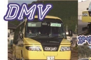 道路も走る鉄道「DMV」、徳島で試乗会 全国初の営業運行目指す