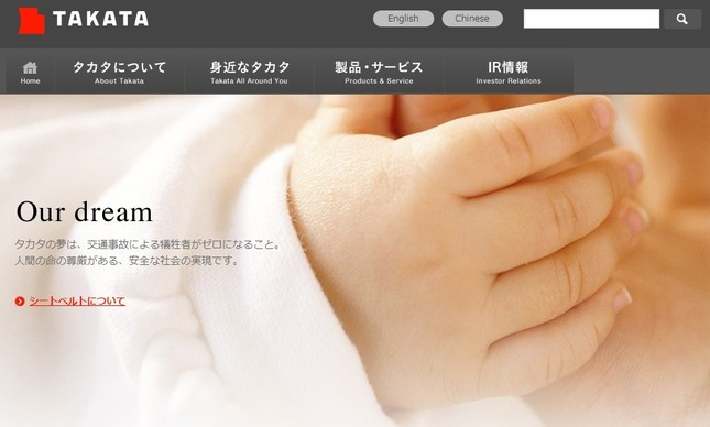 公取委がタカタに勧告(画像は、タカタの公式サイトから)