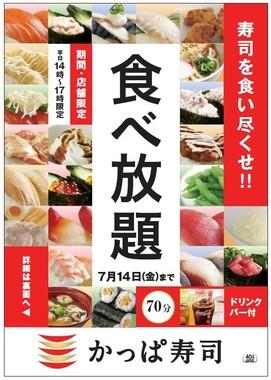 かっぱ寿司の食べ放題キャンペーン