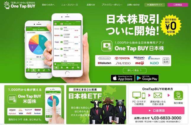 「1000円」から日本株が買える(画像は「One Tap Buy」のホームページ)