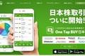 「1000円」から、3タップで日本株が買える One Tap Buy