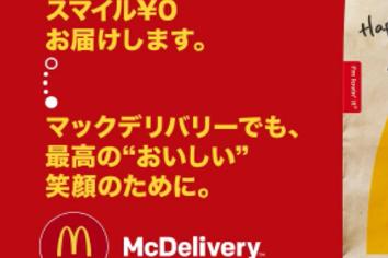 マックの「スマイル0円」デリバリー対応 ネット騒然「どういうこと?」