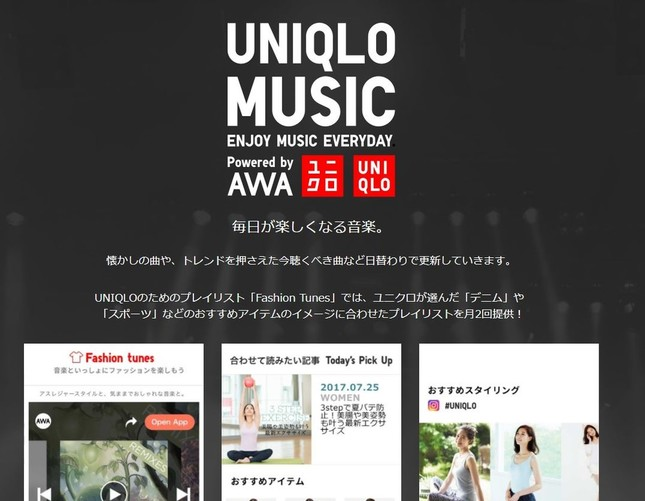 ユニクロアプリで音楽、雑誌が楽しめる