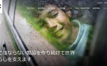 旭硝子、「AGC」に社名変更 2018年7月から