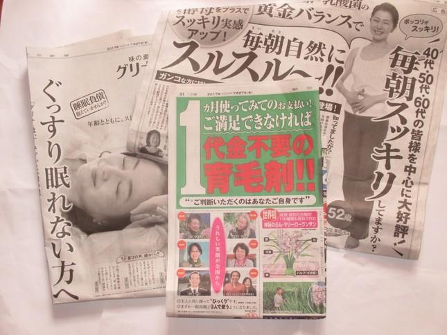 新聞の一面全部を使って、素晴らしい効能をうたう広告たち