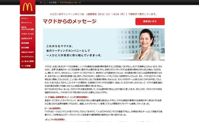 カサノバ社長が「関西弁」でごあいさつ!