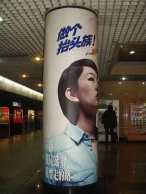 上海の地下鉄で見かけた「スマホ断ち」を呼びかける広告。