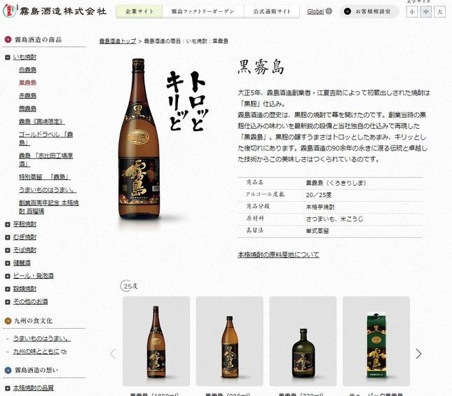 霧島酒造、2016年の売上高もトップ! (写真は、芋焼酎「黒霧島」)