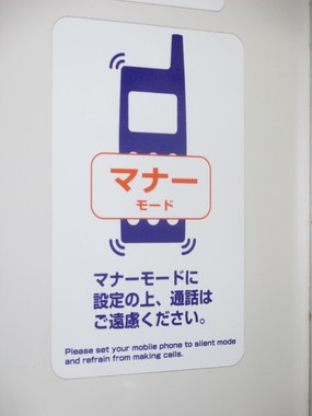 「マナーモード」を呼びかける電車内の表示。