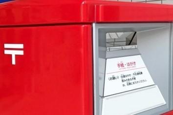 財務省、郵政株の追加売却を発表 1兆4000億円の利益見込む