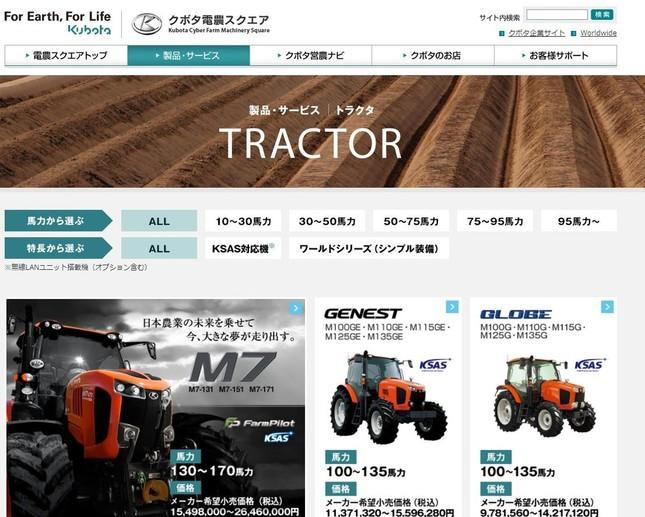 農機メーカー最大手のクボタ、自販機事業から撤退