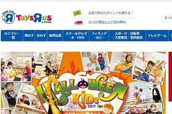 米トイザラス破たんは「時代の流れ」? 日本の店舗は大丈夫なのか......
