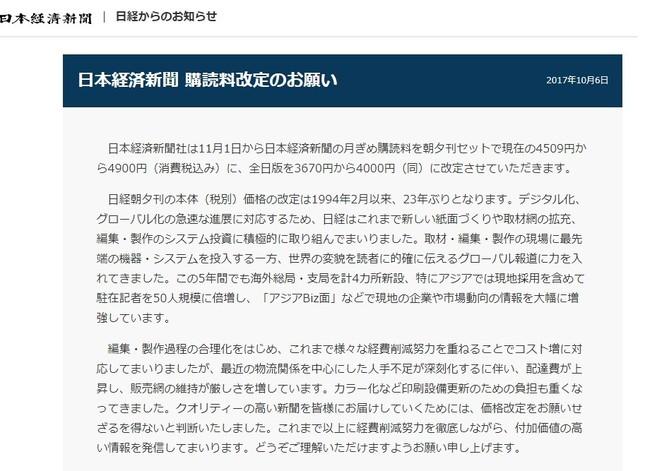 日経、23年ぶりの価格改定(画像は、日本経済新聞のホームページから)