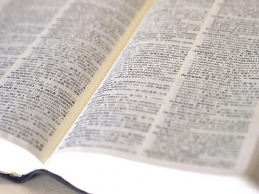 辞書は引かない!