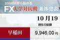 選挙相場に動いた早稲田、明治 様子見の慶応 その結果は?