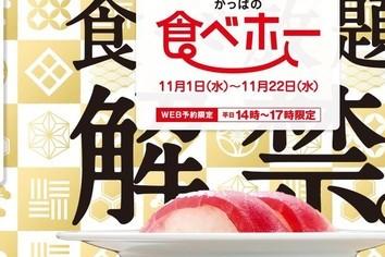 かっぱ寿司、「食べ放題」全店で 試験実施は大反響