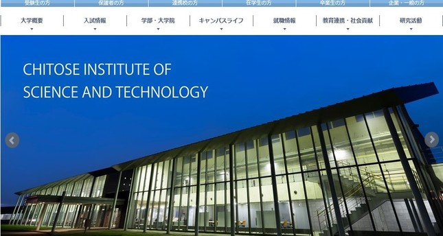 2019年4月の公立化をめざす千歳科学技術大学