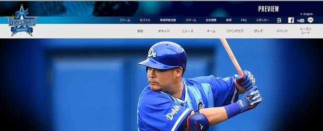 19年ぶりの日本一に期待!(画像は、横浜DeNAベイスターズのホームページ)