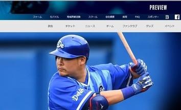 日本シリーズ開幕! 横浜DeNAベイスターズ、日本一なら経済効果75億円