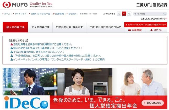 三菱UFJ信託の住宅ローン事業をめぐり…(画像は、三菱UFJ信託銀行の公式サイトから)