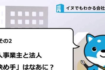 【新シリーズ】個人事業主と法人、どっちがいい? カス丸、「決め手」に悩む