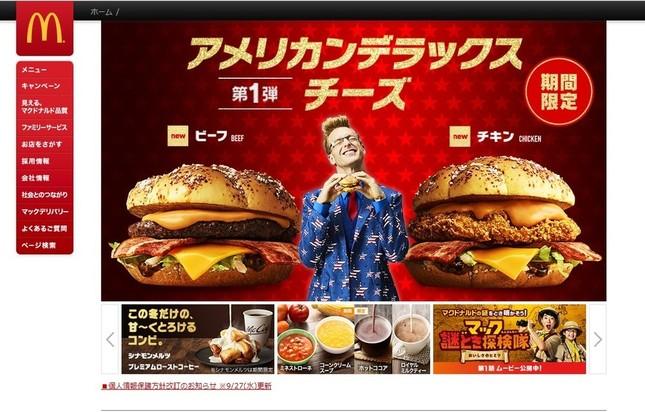 純利益4.8倍増!(画像は日本マクドナルドホールディングスのホームページ)