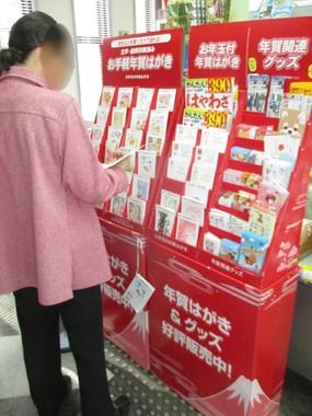 郵便局の「お手軽年賀はがき」の売り場。
