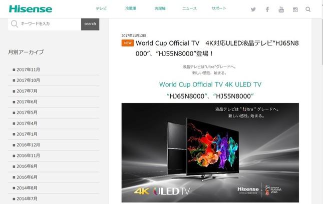 ハイセンスの「World Cup Official TV」、12月発売(画像は、ハイセンスのホームページ)