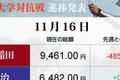 へこむ早稲田、今が耐えどき? 慶応は112円で売り持ち