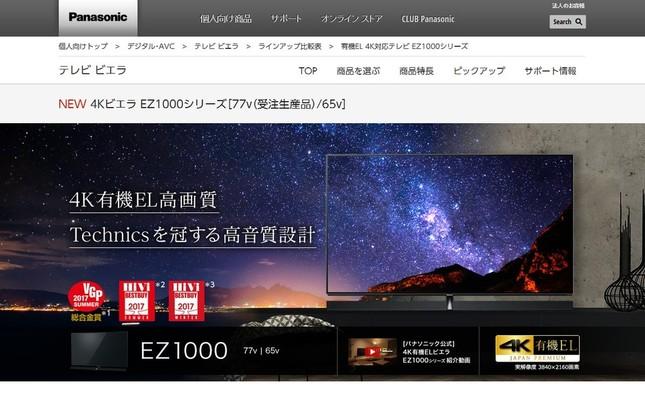 好調! 4Kテレビ(画像は、パナソニックのホームページ)