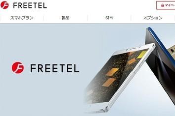 格安スマホ「フリーテル」携帯端末会社、民事再生法を申請