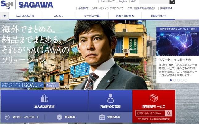 SGホールディングスが東証1部に上場。(画像は、SGHDのホームページ)