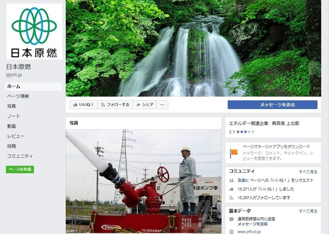 日本原燃、労働時間を過少申告(画像は、日本原燃の公式フェイスブック)