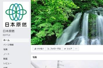 日本原燃、労働時間を過少申告 社員389人、未払い賃金3000万円