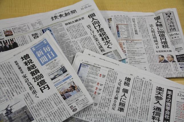 識者談話で同じ人物を使った12月15日付の朝日、読売、毎日、日経の新聞各紙
