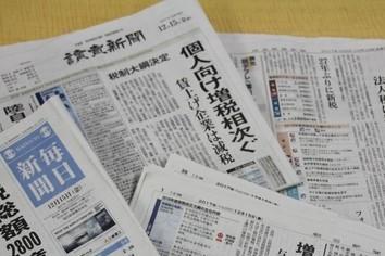 「年収850万円増税」なんかヘン?(後編) 新聞は批判一色、でも識者談話が......