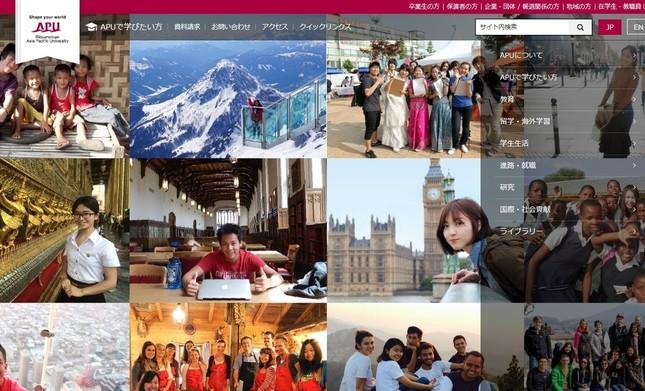 立命館アジア太平洋大学(APU)はダイバーシティあふれる大学です(APUのホームページ)