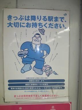 きっぷを紛失しないように呼びかけるポスター(東京・JR池袋駅で)