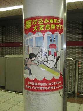 駆け込み乗車をしないように呼びかけるポスター(東京・池袋の西武線の駅で)
