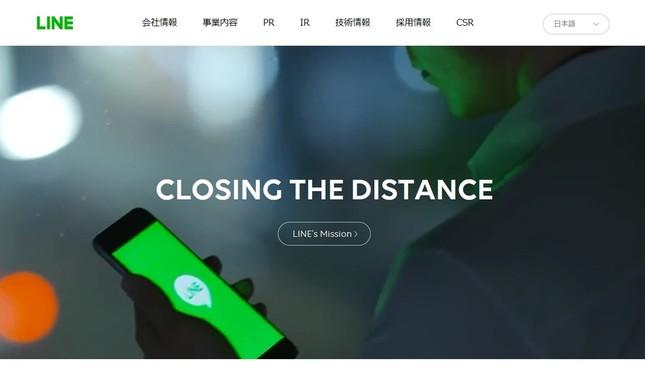 LINEが仮想通貨事業に参入(画像は、LINEのホームページ)