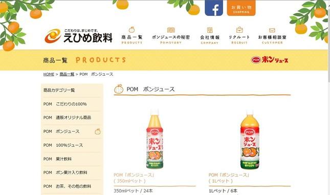 天然果汁100%「ポンジュース」、11年ぶりの値上げ(画像は、えひめ飲料のホームページ)