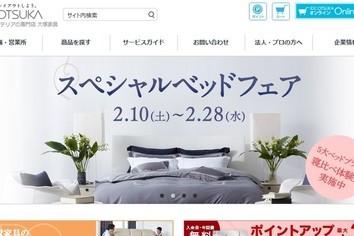 大塚家具、2期連続の最終赤字 過去最大の72億円