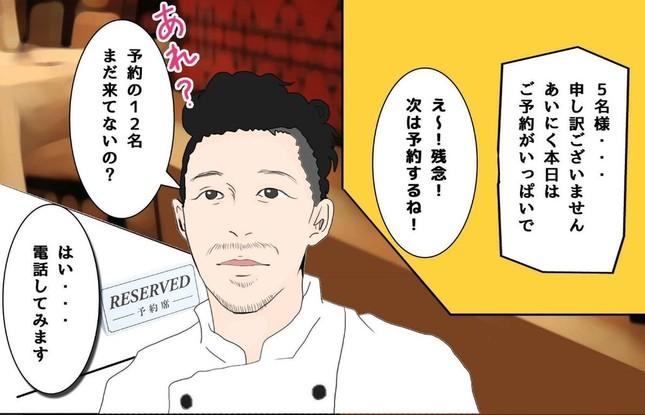 ドタキャン防止漫画のひとコマ(全日本飲食店協会のサイトから)